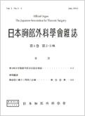 日本胸部外科学会雑誌
