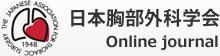 日本胸部外科学会 Online journal
